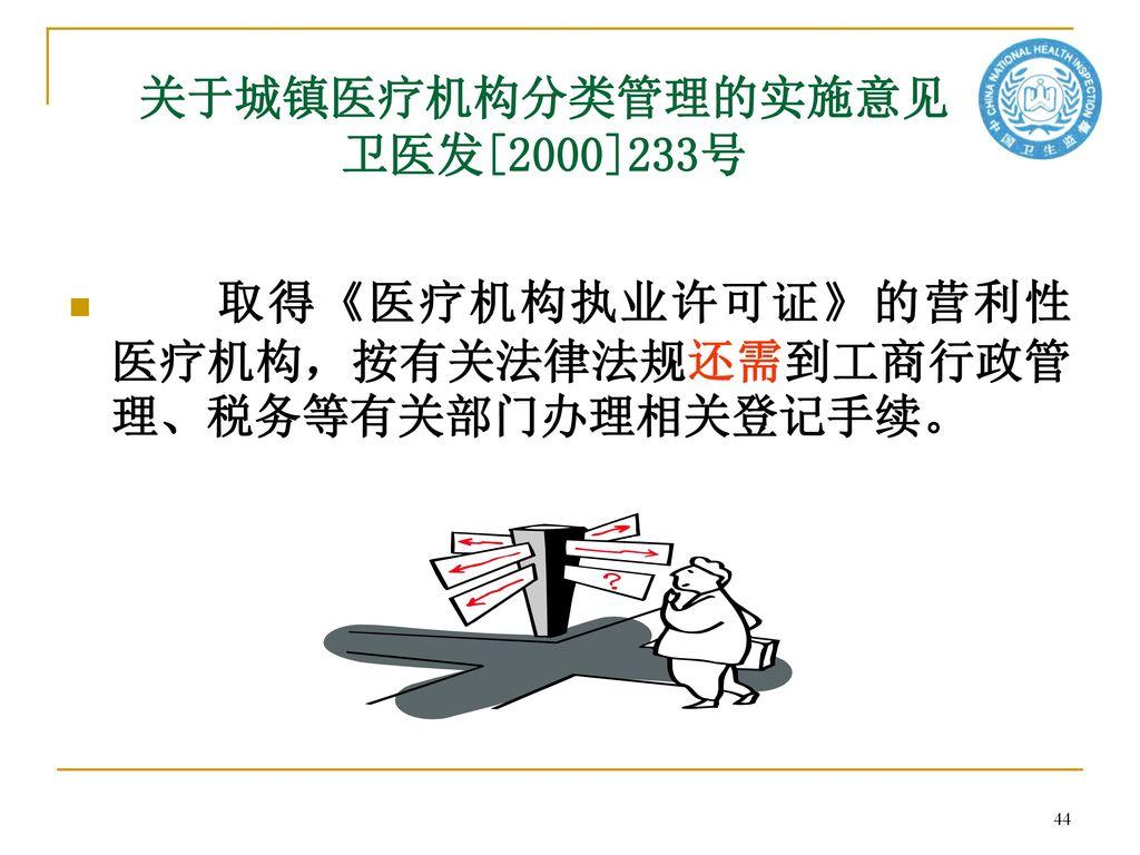 关于城镇医疗机构分类管理的实施意见 卫医发[2000]233号